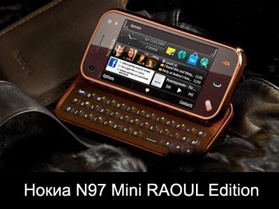 Нокиа N97 Mini RAOUL Edition